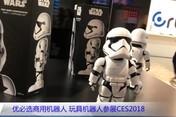 CES2018:优必选商用机器人 玩具机器人参展CES2018