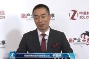 郑州峰会:河南怀牌网络科技有限公司 尹朝林