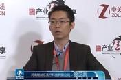 郑州峰会:河南懿加乐医疗科技有限公司 徐卫兵