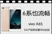 热点科技:6系也流畅 vivo X6S手机快评