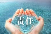 净水企业应有的责任感