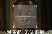 科技早报:人脸识别歧视黑人?数据误差惊人
