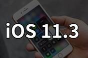 科技早报:欢呼!iOS 11.3让老iPhone复活