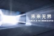 5G智慧旗舰NEX 3,澳门申博网上娱乐登入READY!