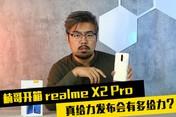 楠哥开箱:realme X2 Pro 有多给力?