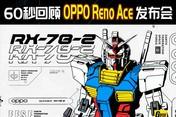 60秒回顾OPPO Reno Ace发布会,申博在线私网代理登入出手就是王炸?