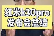 红米K30Pro正式发布,那到底香不香呢?