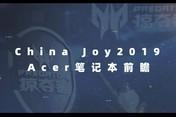 ChinaJoy2019:Acer展台前瞻