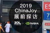 ChinaJoy2019:展前探访
