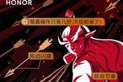 """荣耀9X""""满帧挑战计划"""""""