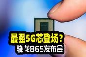 高通骁龙最强865来了!5G网速全球最快 AI算力翻倍