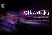 SCC周理现场品鉴飞利浦新品OLED电视