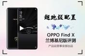 热点科技:超跑级配置 OPPO Find X跑车版