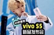 60秒看完vivo S5新品发布会