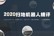 旗舰、爆款、网红款谁最值得买?2020年5款扫地机器人横评