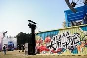 VIDAA音乐节
