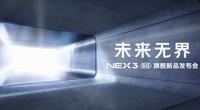 5G智慧旗舰NEX 3,READY!