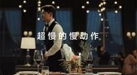 华为Mate 30《这不可能,但很Mate》系列宣传片—超慢动作篇