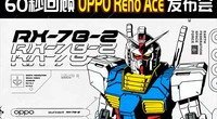 60秒回顾OPPO Reno Ace发布会,出手就是王炸?