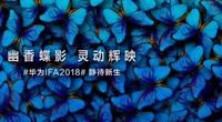 华为 P20系列新配色
