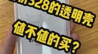 328的苹果透明保护壳值不值得买?