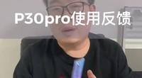 华为P30Pro使用反馈体验