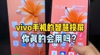 vivo手机怎么投屏电脑和电视一招就能学会