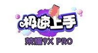 极速上手:荣耀9X PRO