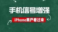 都说新iPhone信号差教你们几招增强信号的办法