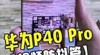 华为P40 Pro的视频防抖测试效果还是很稳的