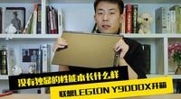 高性能核显本 联想LEGION Y9000X开箱