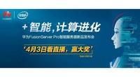 华为FusionServer Pro智能服务器新品发布会