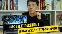 4K OLED太好看了 神舟战神Z7-CT7PRO评测