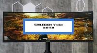 联想LEGION Y44w曲面屏显示器视频评测