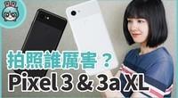 Pixel 3a XL一週心得,拍照有输Pixel 3吗?
