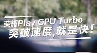 荣耀Play搞笑广告合辑