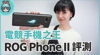 ROG Phone II战无敌手?完整评测与配件教学
