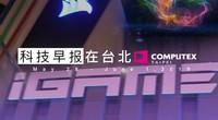 科技早报在台北:美商海盗船、七彩虹劲爆新品Hi翻COMPUTEX
