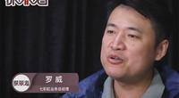 探界者第2季:专访七彩虹业务总经理 罗威