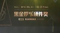 ChinaJoy第四届黑金娱乐硬件奖