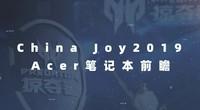ChinaJoy2019:Acer展台疾速前瞻
