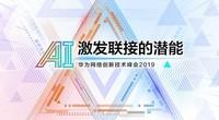 激发联接的潜能 华为网络创新技术峰会2019