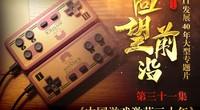 《回望前沿》第三十一集:中国游戏激荡三十年
