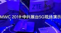 【MWC2019-在现场】中兴手机5G现场演示