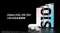 Galaxy S10系列中国发布会