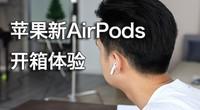 听起来好极了 苹果新AirPods开箱体验