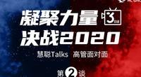 高管面对面第2谈| 慧聪集团CEO、兆信股份董事长张永红先生