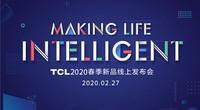 TCL2020春季新品线上发布会全程回顾