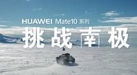 HUAWEI Mate 10系列南极防寒抗水挑战