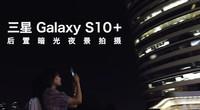 三星 Galaxy S10+ 行摄北京旅拍